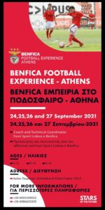 4ήμερο camp εμπειρίας της Sport Lisboa e BENFICA